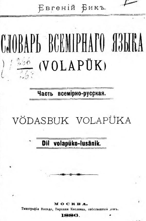������� ��� � ������ - ������� �������� (1886; 1887) DJVU, PDF