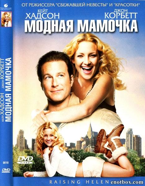 Модная мамочка / Raising Helen (2004/HDTV/HDTVRip)