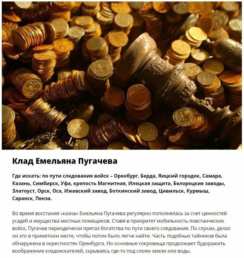 Поиск золота и монет с помощью металлоискателя.