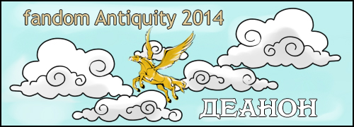 fandom Antiquity 2014
