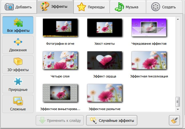 скриншот программы фото шоу 4