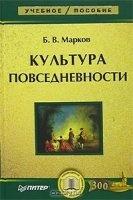 Книга Культура повседневности