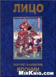 Книга Лицо. Портрет и культура Японии