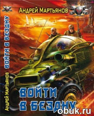 Книга Андрей Мартьянов - Войти в Бездну (Аудиокнига)