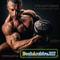 Книга Принципы составления программ тренировок в тренажерном зале