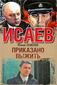 Книга Юлиан Семенов Приказано выжить
