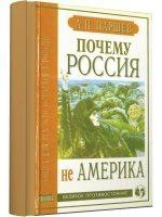 Книга Почему Россия не Америка. Книга для тех, кто остается здесь pdf 55Мб