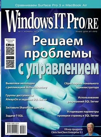 Книга Журнал: Windows IT Pro/RE №11 (ноябрь 2014)