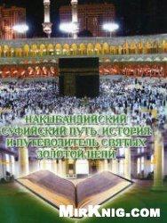 Книга Накшбандийский суфийский путь, история и путеводитель Святых Золотой Цепи
