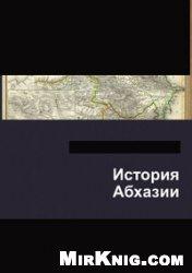 История Абхазии в датах. Справочник