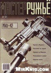 Книга МастерРужьё №21 1997