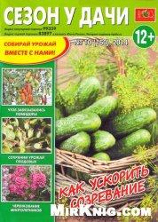 Журнал Сезон у дачи №10 2014