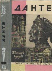 Книга Данте