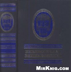 Книга Библиотечная энциклопедия