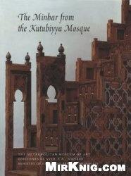 Книга The Minbar from the Kutubiyya Mosque