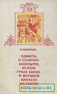 Книга Повесть о славных богатырях, златом граде Киеве и великой напасти на Землю Русскую