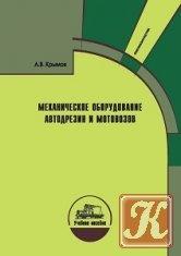 Книга Механическое оборудование автодрезин и мотовозов