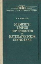 Книга Элементы теории вероятностей и математической статистики
