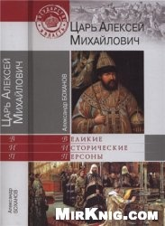 Книга Царь Алексей Михайлович