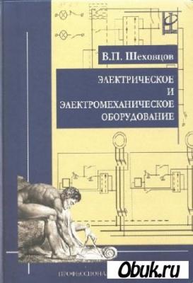 Книга Электрическое и электромеханическое оборудование