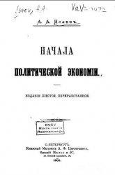 Книга Начала политической экономии