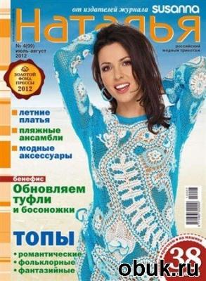Журнал Наталья №4 (июль-август 2012)