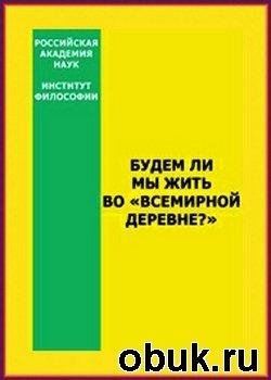 Книга Будем ли мы жить во «всемирной деревне»