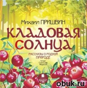 Аудиокнига Михаил Пришвин - Кладовая солнца (аудиокнига)