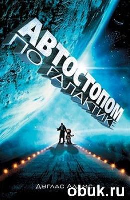 Аудиокнига Дуглас Адамс — Автостопом по Галактике. Ресторан У конца Вселенной (аудиокнига)
