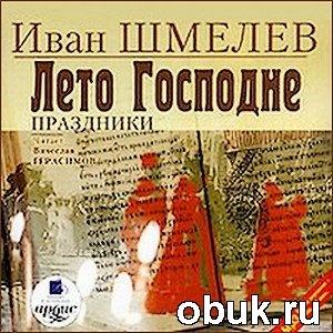Книга Иван Шмелев - Лето Господне. Праздники (Аудиокнига)
