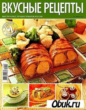 Книга Вкусные рецепты №01 (январь) 2010