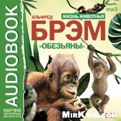 Аудиокнига Жизнь животных. Обезьяны (аудиокнига)