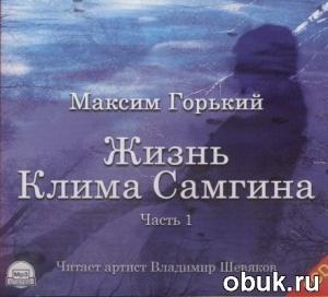 Максим Горький -