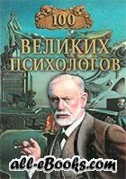 Книга 100 Великих психологов