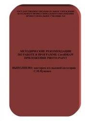 Книга Методические рекомендации по работе в программе CORELDRAW приложении Photo-Paint