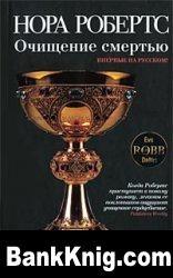 Книга Очищение смертью rtf 5Мб