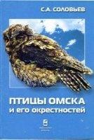 Книга Птицы Омска и его окрестностей djvu 3,07Мб