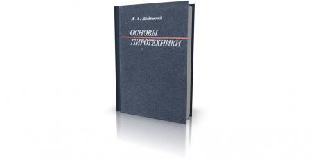 Книга «Основы пиротехники» (1973), Шидловский А.А. В книге излагаются общие теоретические основы пиротехники, описываются свойства ко