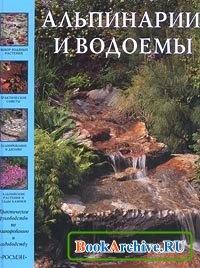 Журнал Альпинарии и водоемы.