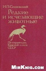 Книга Редкие и исчезающие животные. По страницам Красной книги СССР