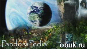 Книга ПандораПедия. Энциклопедия планеты
