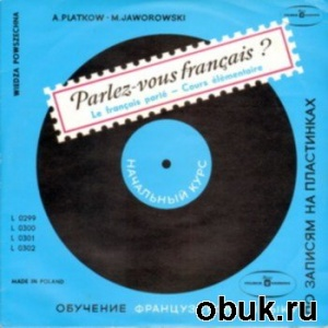Книга Platkow A., Jaworowski M. - Perlez-vous francais? Le francais parle - Cours elementaire (аудиокнига)