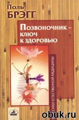 Книга Поль Брегг. Позвоночник – ключ к здоровью
