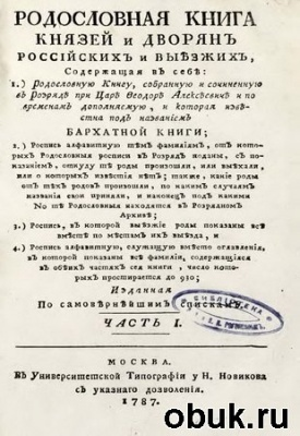 Книга Родословная книга князей и дворян российских и выезжих. В 2-х частях (издание 1787 г.)