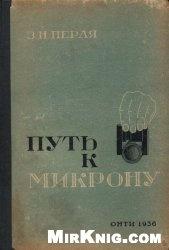 Книга Путь к микрону