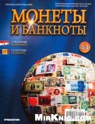 Журнал Монеты и Банкноты №-44