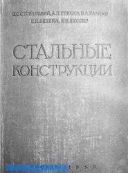 Книга Стальные конструкции