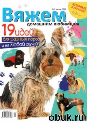 Журнал Вяжем домашним любимцам №1 (весна 2011)