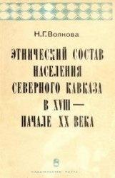 Книга Этнический состав населения Северного Кавказа в XVIII — начале XX века