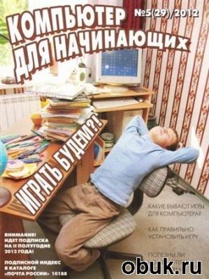 Журнал Компьютер для начинающих №5 (май 2012)